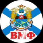 ВМФ КРУГ 16Х16