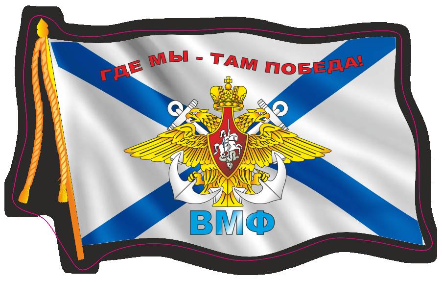 Флаг ВМФ